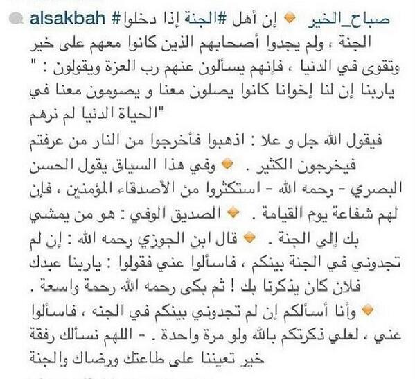 """#خالد_العريشي -رحمه الله- يقول : """" إن لم تجدوني بينكم في الجنة فاسألوا عني ، لعلي ذكرتكم بالله و لو مرة واحدة """" http://t.co/2Y61kCQqW8"""