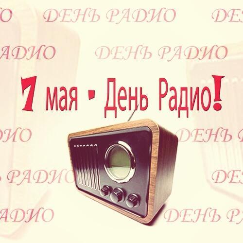 Марта, музыкальная открытка самарское радио