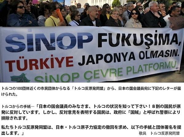 ░▒▓►トルコに原発4基を売った安倍、同国民は悲鳴  トルコの100団体近くの市民団体からなる「トルコ反原発同盟」から日本の国会議員宛の切々たる訴えが届けられた。  トルコからの手紙➡http://t.co/gAEfgkx5HU http://t.co/jsV4TYAoSc