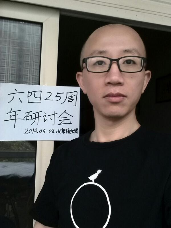 旧推: 建议互相给一个面子。在六四这一天,大家在家穿黑衫,点灯,上香,供花,供果,静心,绝食一天纪念六四遇难者。@hu_jia: 在中国大陆露面又何妨。#六四25周年  @YaxueCao: 要不来开展一场不露面、不出门的社会运动吧。 http://t.co/9le2Ql4rRa