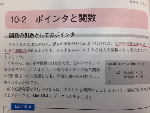明解C言語は唐突に謎のネクスト能力者ひろ子が出てくるからクソ。 pic.twitter.com/t0CqdQ0Ytw