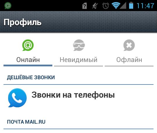 звонки через интернет на городской телефон