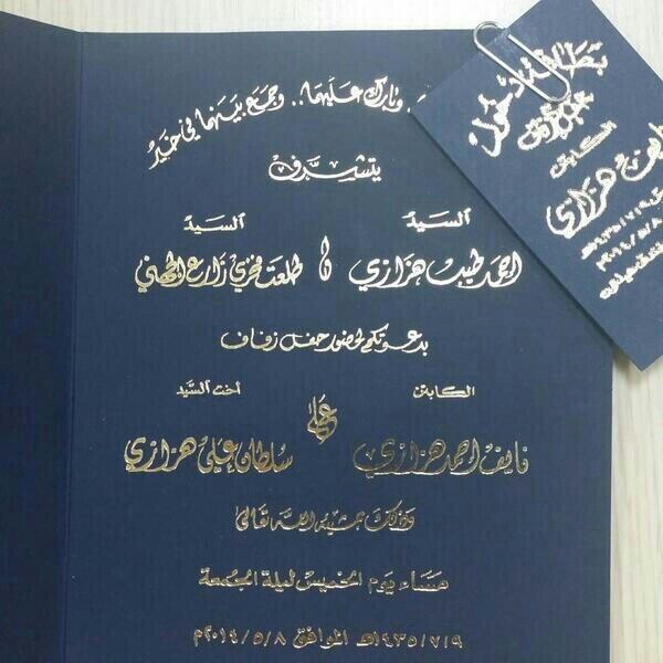 بطاقة دعوة حفل زفاف نايف هزازى اليوم 9/7/1435