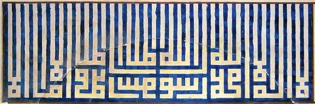 Islamic art images on twitter quot shahada written in the