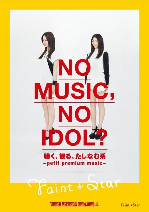 デビュー・シングル発売決定!!それに先駆けてタワーレコード新宿店さんオリジナル企画「NO MUSIC, NO IDOL?」に登場させていただきます!さらに 初インストアイベントも♪ http://t.co/rFYSX7ooIJ http://t.co/fo8yowfun3