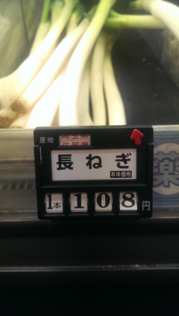 東急ネギ高いぞ値下げしろ。  あとコレは埼玉と佐賀の間ってことでいいのか?  日本の半分以上じゃねぇかふざけんな。 http://t.co/QMd81vtluP