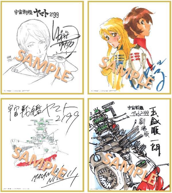 ちなみに特典のミニ色紙はこんな感じです!上段左から出渕裕監督・結城信輝氏、下段左から西井正典氏、玉盛順一朗氏。全4種。1枚につきいずれか1種です。(SCふらっぐ)  #yamato2199