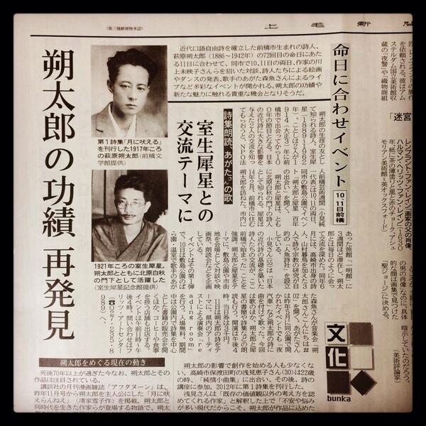 上毛新聞 今朝の文化面。 朔太郎さんばかりだ! http://t.co/HP680MNVbW