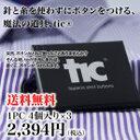 これだー!^^ 【送料無料】【tic 3pc(4個入り×3)】針と糸を使わずにボタンがつけられる魔法の道具(tic/糸/裁縫/裁縫セット/補修/… [楽天] http://t.co/NANydtbUgf #RakutenIchiba http://t.co/7ngLwxYuHK