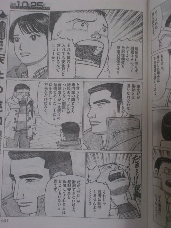 料理漫画「そばもん」作中で美味しんぼ福島編を徹底批判