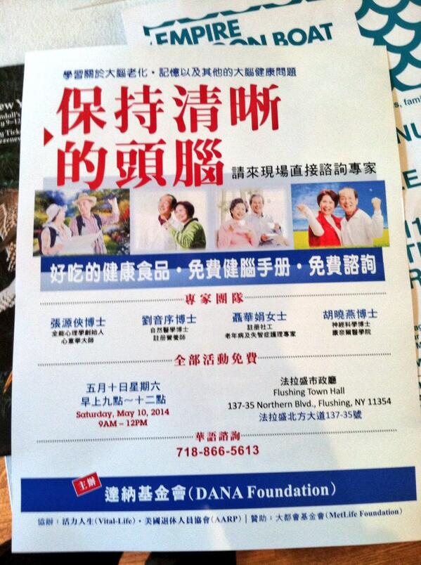 Staying Sharp Flushing flyer in Mandarin Chinese http://t.co/Sql7acb5Nb