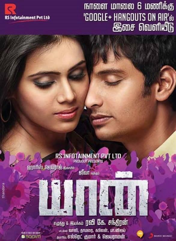 wow latest #yaan poster you guys checked? @Actorjiiva & @ThulasiN looking great togehtr here- looking frwrd 2d promo http://t.co/Afq6YW0EmG