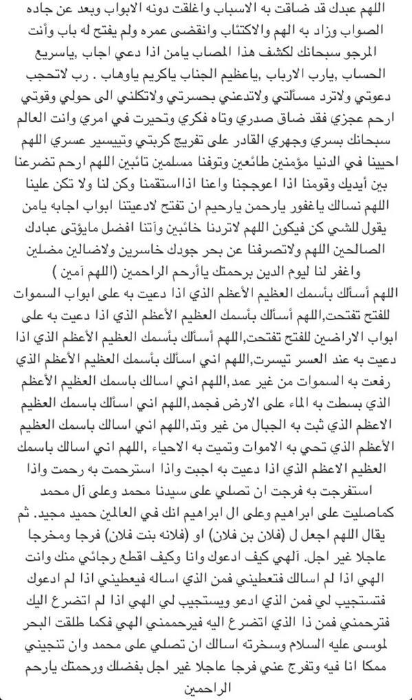 Faisal Alenezi - فيصل العنزي on Twitter: