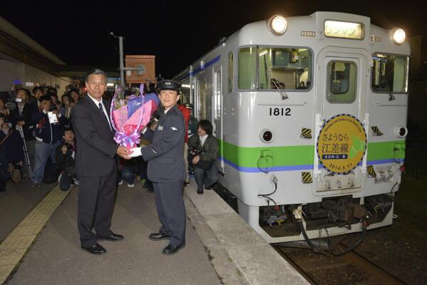 ただ今江差。最終列車が江差駅に到着。町長が運転士に花束贈呈をした後、回送列車が静かに発車していきました。これで廃線となる実感はまだありませんが、目の前で長い汽笛を聞いたときはさすがにこみ上げてくるものがありました。ありがとう、江差線! http://t.co/2y3aPOlrye