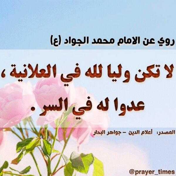 ابو حسن On Twitter اقوال الامام
