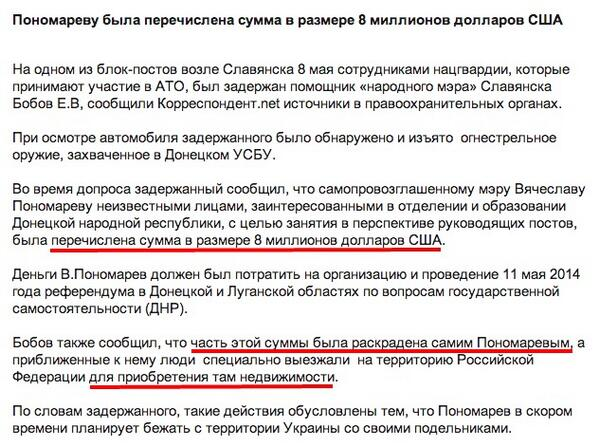 """Сепаратистов с их """"референдумом"""" не пустили в родную школу Ахметова в Донецке - Цензор.НЕТ 9626"""