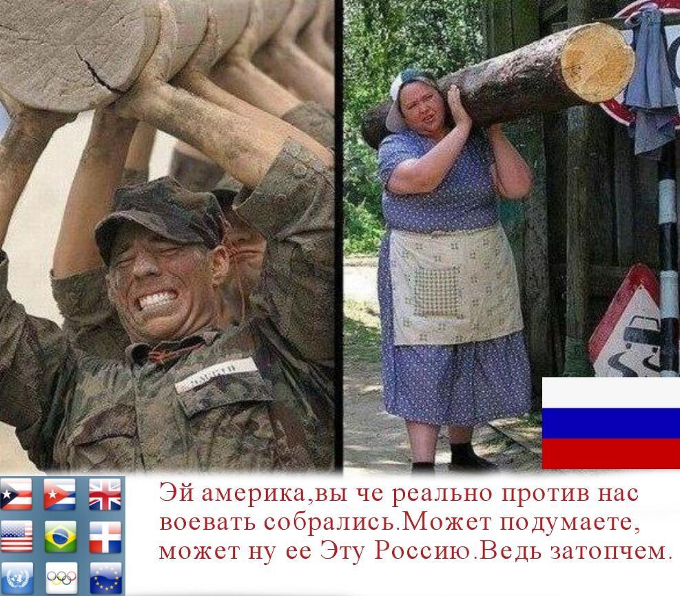 Открытка, смешные картинки с надписями про америку и россию