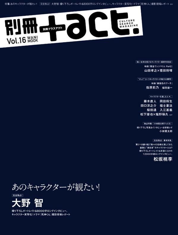 ぜひー!巻頭撮影しています!RT @wani_act 本日は別冊+act.(プラスアクト)16号の発売日です。表紙巻頭は大野智さん! http://t.co/2HlM03kx1h