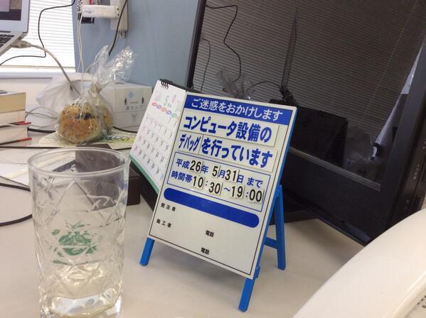 """この看板欲しい! / """"@bizenn: 隣席に掲示が出てた。表現が微妙。 pic.twitter.com/9HzKTDBslr"""""""
