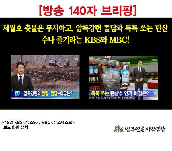[방송 140자] KBS MBC 17일 청계광장 세월호 추모집회 전혀 보도안해. 수 만명이 참여하고 그 중 113명이 경찰에 강제 연행되었지만, 톡톡 쏘는 탄산수 마시고 압록강변 돌담 구경하라는 공영방송 http://t.co/ZqGDYw7EtA