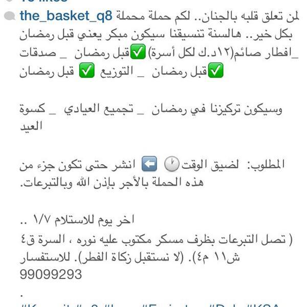 سله تطوعيه خيريه نهديها للأسر المحتاجه داخل الكويت. افطار صائم ١٢د.ك لكل اسرة! للتواصل ٩٩٠٩٩٢٩٣ -انشر لضيق الوقت RT http://t.co/msvLdN6Vyn