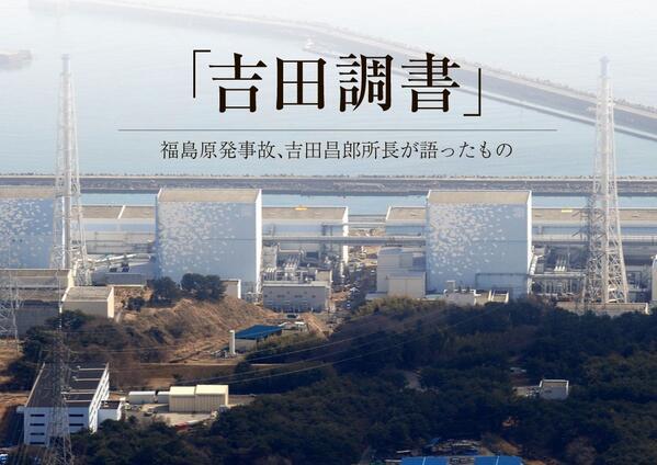 【みんなに知ってもらいたい】 RT @zinjoutarou: 【必見、吉田調書!】 福島第一原発の吉田昌郎所長が政府事故調査委に答えた「吉田調書」。四百数十ページにわたる非公開重要記録。 http://t.co/xFJBbK3MDG http://t.co/1DhiwHlmLU