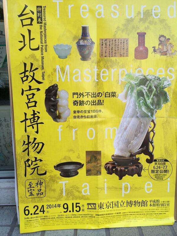 白菜が日本で観れる!!! http://t.co/STUUQCAQ9V
