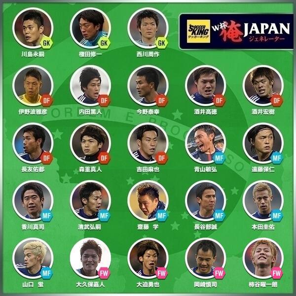 ブラジルW杯を戦う日本代表23人が決定しました!!!!! http://t.co/zwBTmoRU5v http://t.co/KWPwaYCuwR