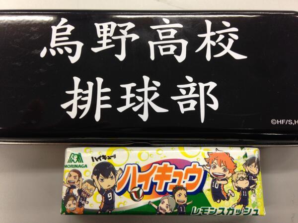 皆さんもう「ハイキュウ」はゲットして頂きましたか?あのハイチュウとハイキュー!!のコラボ、味は青春の味・レモンスカッシュ味!アニメ公式はやっと近所のセブンイレブンで発見して購入、缶はこのデザインを選びました~! #hq_anime pic.twitter.com/INz2vsZT8u