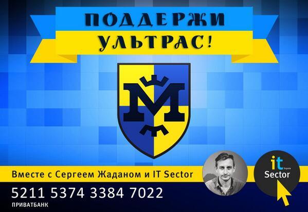 Харьковские #Ультрас и IT Sector очень просят помощи. Репост приветсвуется. http://t.co/4RlCMPboFP #Харьков #Украина http://t.co/IoUCmpx3Ah
