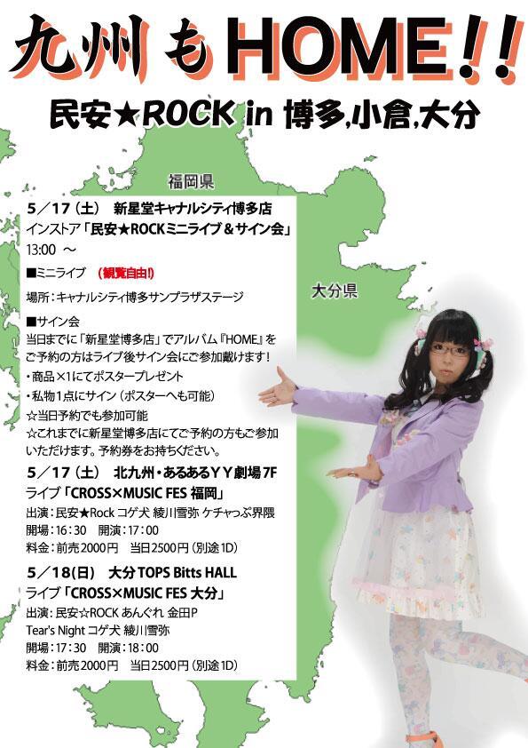 そんなライブ1ヶ月前の私ですがここで民安★ロックの九州ライブの様子を見てみましょう。 https://t.co/dEXl0i5Cef