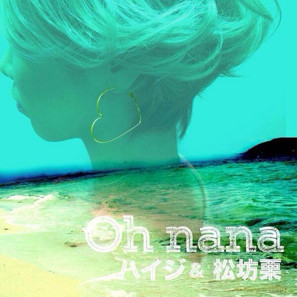 ハイジとの新曲「Oh nana」  2014.5.21 wed 一斉配信決定〜!!!  iTunes本日より予約注文受付スタート!  いろんな人に聴いてほしいぜよ https://t.co/hZwTY8Ynka #Oh_nana http://t.co/4XiKwvaARc
