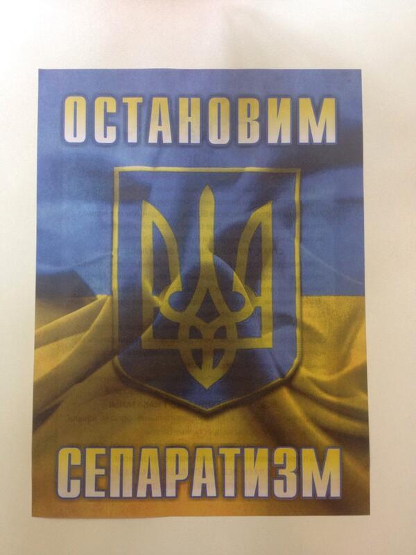 #Харьков. На ст.м. Бекетова раздают такие листовки. Радуют глаз #сепаратизм #птнпнх #Украина #мир http://t.co/uOhgc4DG6f