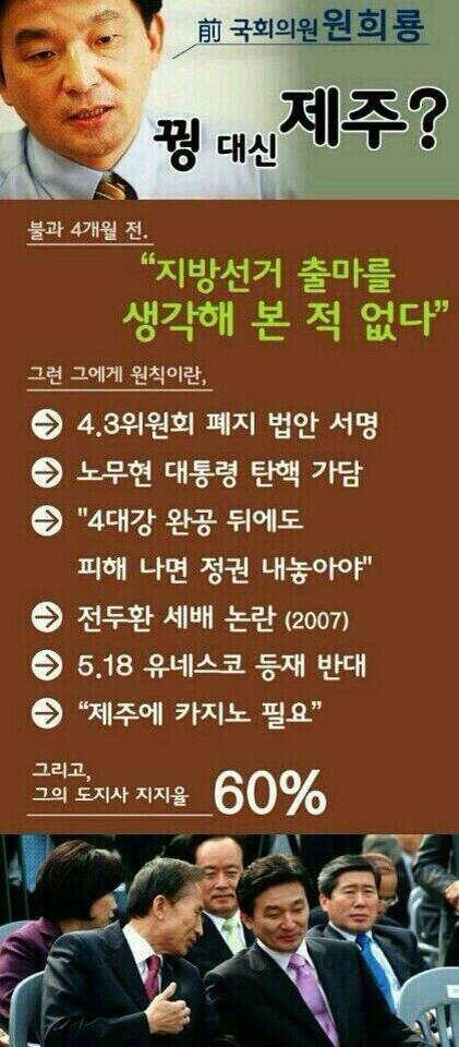 원희룡, 제주도가 그리도 만만하더냐?!!! http://t.co/WWNN0d1Goy