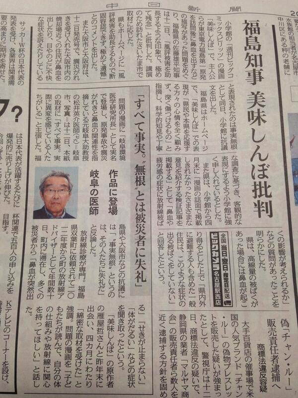"""美味しんぼ  福島に通い、仮設住宅に住む方々の健康サポートを続けている松井英介医師「すべて事実。""""無根""""とは被災者に無礼」 愛知にも避難者が沢山います。何もなかったらこんなに避難しないでしょう? 自分たちの都合で事実を捻じ曲げないで! http://t.co/l2Exu5Ctra"""