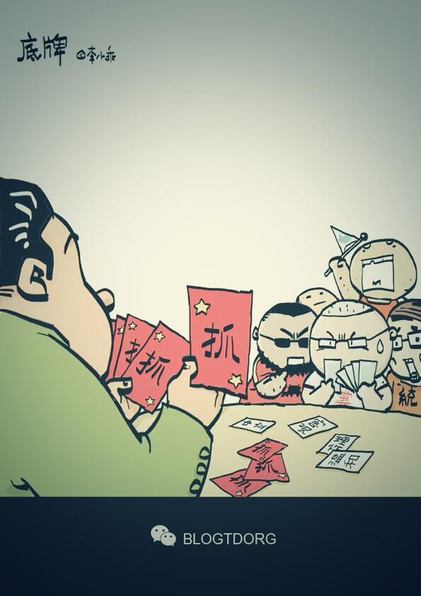好漫画~RT @blogtd: 虽然最近到处都在抓人,但大家别担心,偶已经看到他们的底牌了! http://t.co/BvuoviCzEN