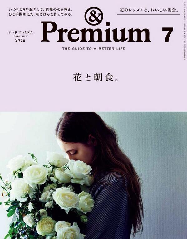 """ちと早いですが、次号の表紙をプレビュー。『& Premium』7号の 特集は""""花と朝食""""。ベターライフに欠かせない二つの要素を2本立て。みなさま、お楽しみに〜! http://t.co/whytP62AKZ"""