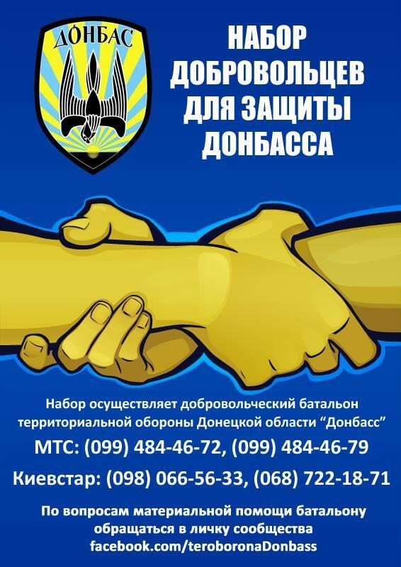Аваков: АТО на Донбассе не будет остановлена. 25 мая террористами готовятся провокации - Цензор.НЕТ 3853