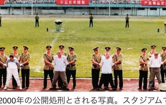 中国公開処刑 いまだにやってる…中国の公開処刑 | penguinのブログ