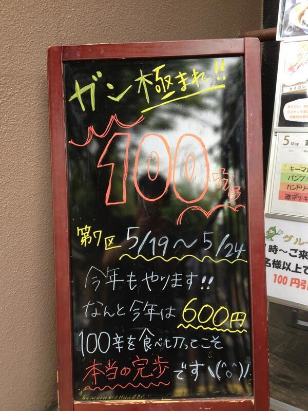 【100辛】今年も100辛の季節がやってきました!第7区5月19〜24日まで期間限定で100辛カレーを用意してます!今年はなんとルーのみ600円!!!去年よりもたっぷりルーを味わえます!【ガン極まれ!】 http://t.co/HteubaiOoN