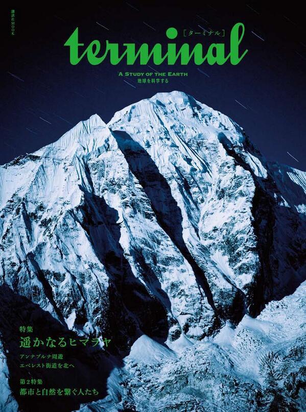 『terminal』特集:遥かなるヒマラヤ http://t.co/qiok5bHQQR 昨冬のヒマラヤ遠征の写真をご紹介。表紙はアンナプルナ連峰・月に光るヒウンチュリ(6441m)。タルプチュリ登頂前夜、テントから撮影。ぜひ書店へ http://t.co/YLtNBZnWFI