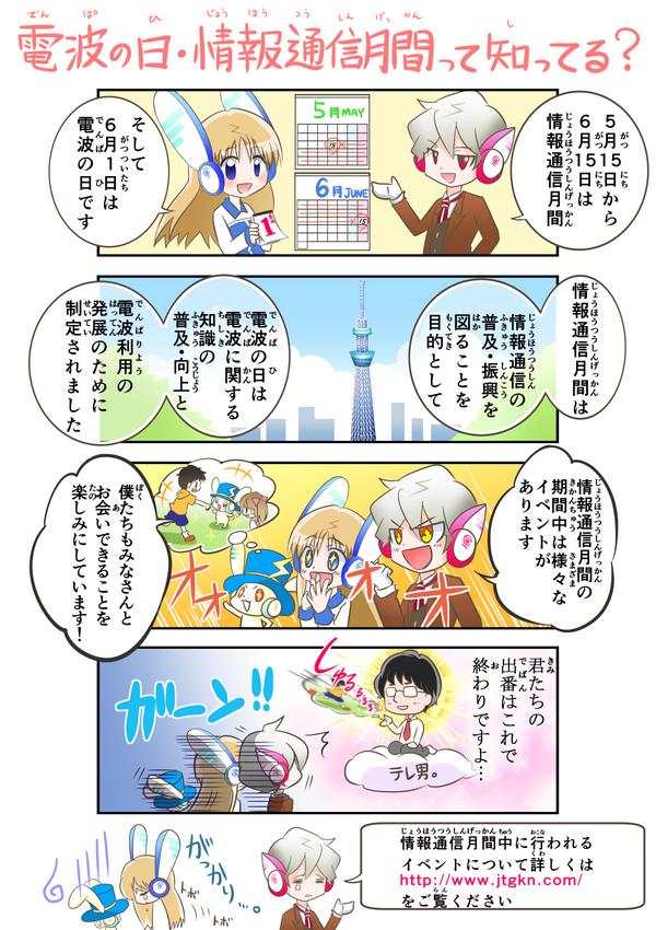 """総務省ICTツイート on Twitter: """"「電波の日・情報通信月間」記念中央 ..."""
