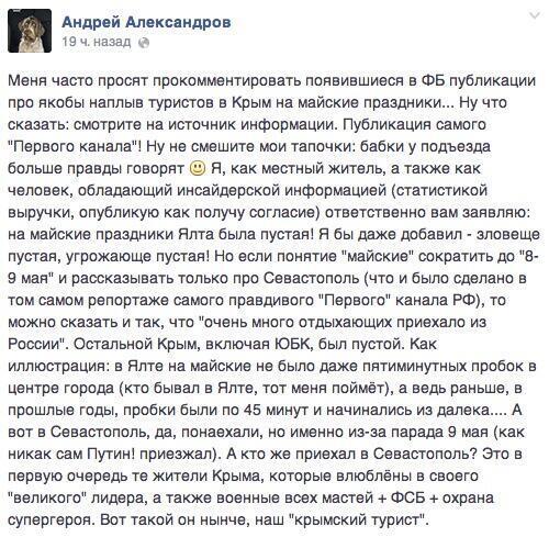Крымские марионетки признали, что поток туристов в АРК рекордно сократился - Цензор.НЕТ 2534