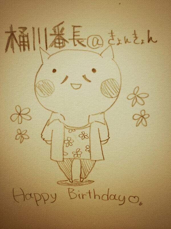 桶川番長お誕生日おめでとうございます!きょんきょん大好き!!可愛くてかっこよくてまさしく番長 照れ顔はやばいです///番長のコスプレしたネコマタさんもお祝いしてますよ!ふ、ふしだらー! #桶川恭太郎生誕祭2014