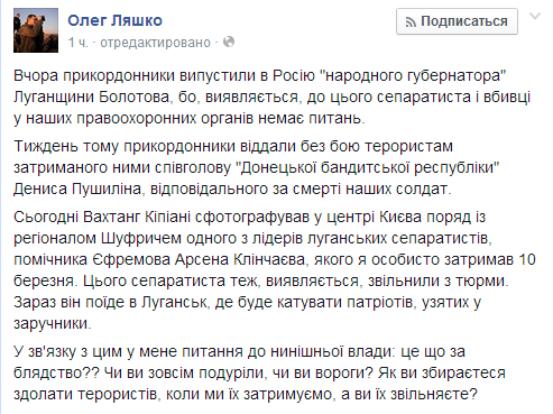 У Януковича дом под Ростовом, а его сын купил особняк в Барвихе, - Гелетей - Цензор.НЕТ 9344