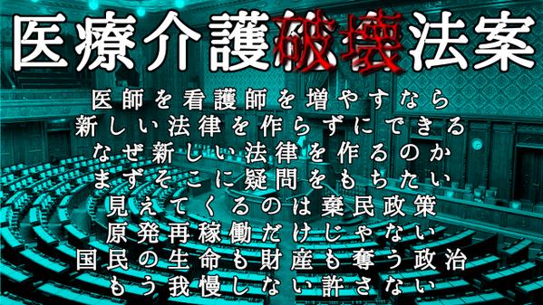 【超★大拡散希望】 医療介護総合法案の怖さ。これに真っ向から反対する日本共産党と高橋千鶴子 @chiduko916 さんにご支援ご声援をお寄せください。できれば国会傍聴や反対デモや集会等にご参加ください。患者も家族も大影響を受けます。 http://t.co/vDJOSnKvqe