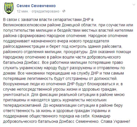 """В Кремле не услышали призыв донецких сепаратистов к """"воссоединению"""": официально такой просьбы не поступало - Цензор.НЕТ 8232"""