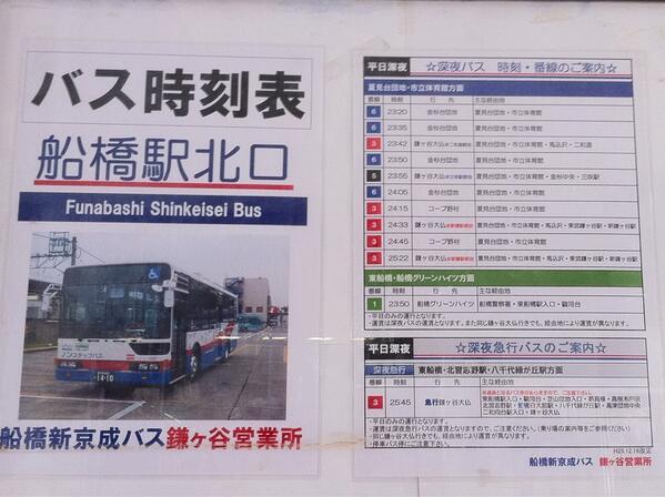 時刻 表 新 京成 バス 新京成のバスや電車の運賃・時刻表・路線図など