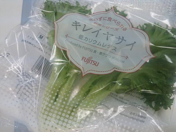 やばい。レタスが富士通製だ・・・ pic.twitter.com/V3jbwZgGbZ
