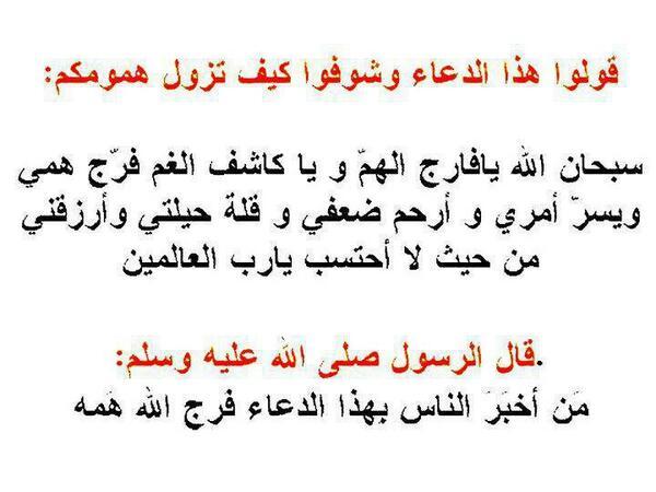 رددوها واجعلوها بالمفضله وخلونا نتقآسم الأجر ان شاالله           الله يفرج همومكم قولوا امين ....... http://t.co/Rd3HMBcLml